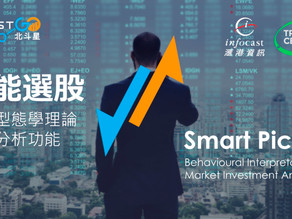 滙港資訊「北斗星 InvestGO」全新功能 – 《智能選股 Smart Picker》與全球金融研究領域領導者Trading Central合作