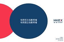 3 Joe Zhou - HKEX Weekly Index Options 2