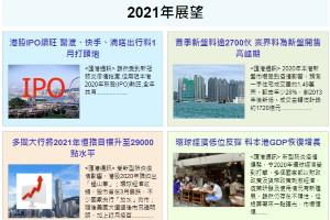 2021年展望