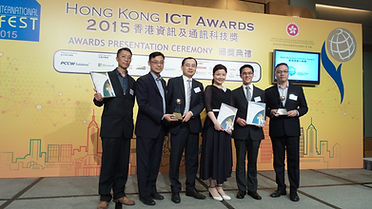 2015香港資訊及通訊科技獎