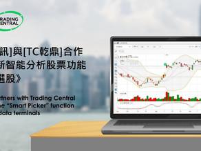 [滙港資訊]與[Trading Central]合作,推出全新智能分析股票功能《智能選股》