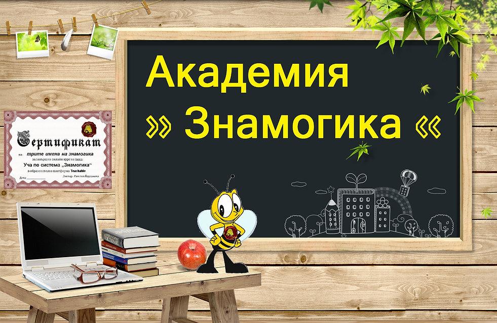 blackboard academy - Copy.jpg