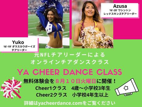 8月10日キッズチアダンスクラス無料体験会開催!