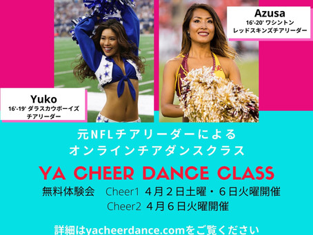 Cheer1、Cheer2クラス4月無料体験会開催!