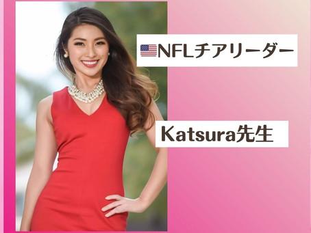 現役NFLチアリーダー Katsura先生が代行として講師陣に加わりました