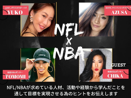 NFL Cheerleaders✖️NBA Dancersトークショー 開催