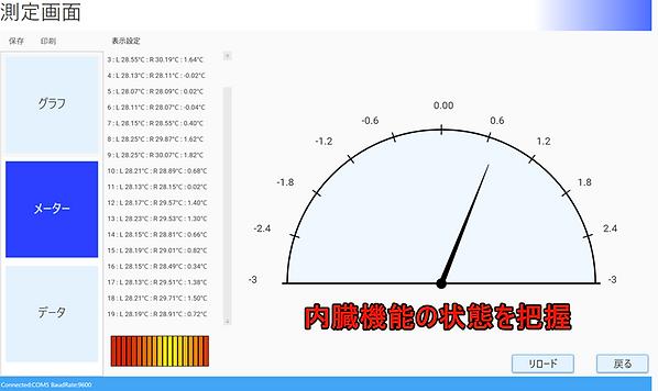 計測画面2.png