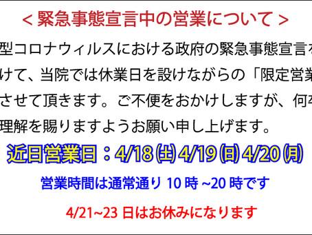 緊急事態宣言中の営業について(4月18日現在)