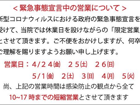 【最新版】緊急事態宣言中の営業について(4/20現在)