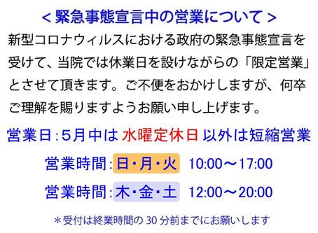 【5月12日】緊急事態宣言中の5月後半営業について