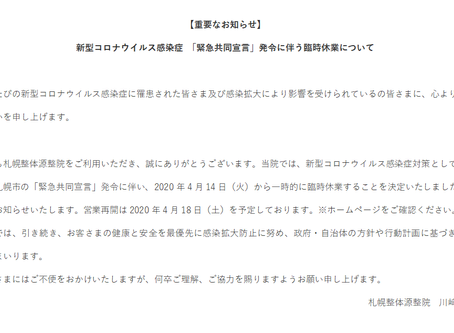 (4/12日本版・世界版)新型コロナウイルスを正しく恐れる為に