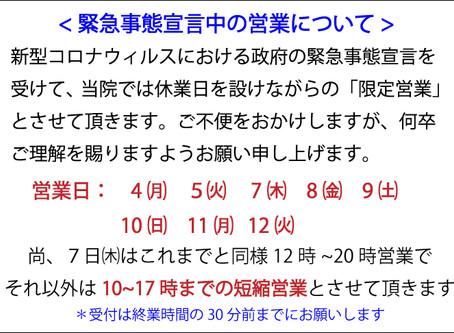 【5月4日】緊急事態宣言延長について