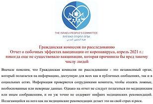 ברוסית- תופעות לוואי.jpg