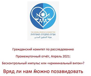רוסית ביניים.jpg