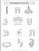 hanukkah worksheets for kindergarten