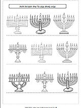 hanukkah worksheets for kindergarten