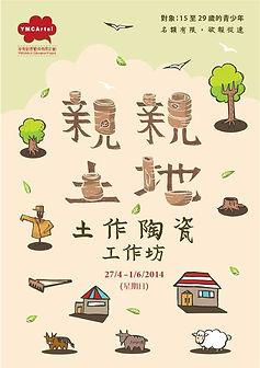 親親土地土作陶瓷工人作坊