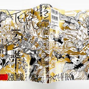 "I Drew the Cover Art for a New Manga Magazine ""TERANG"""