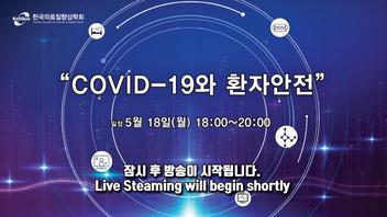 2020년 5월 18일 한국의료질향상학회 제 2차 COVID-19와 환자안전 Webinar