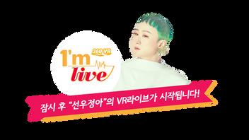 2019년 6월 12일 아리랑TV 1M LIVE