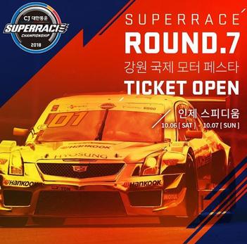 2018년 10월 6일~7일 2018 CJ 대한통운 슈퍼레이스 챔피언십 라운드 7