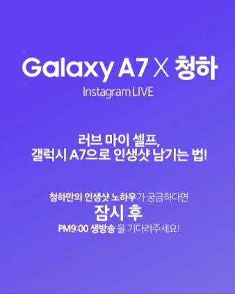 2018년 10월 27일 삼성 갤럭시 A7 인스타그램라이브