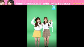 2016년 11월 14일 [V LIVE] [REPLAY] 본격 오감 만족 VJ LIVE (with Lovelyz Kei&Soo-Jung)