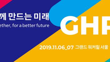 2019 글로벌인재포럼