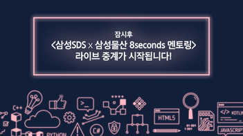 2019년 6월 28일 삼성 SDS 프로그램 멘토링