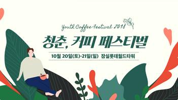 2018년 10월 20일~21일 청춘,커피 페스티벌