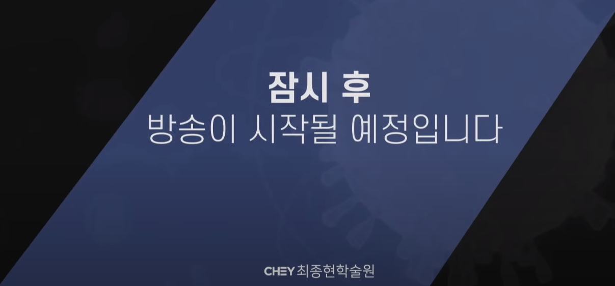 최종원학술원 코르나19