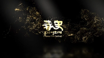 2020년 6월 19일 춘사영화제 VR