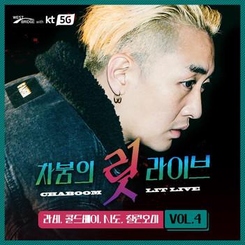 2020년 2월 11일 <차붐의 릿 라이브>Vol.4 GROOVL1N 레이블 특집
