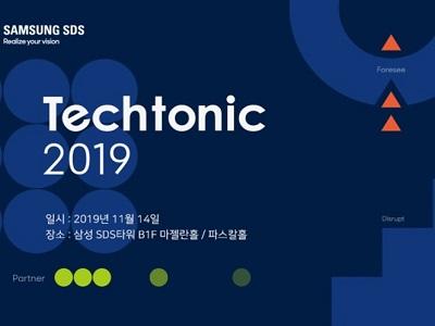 삼성 SDS 테크토닉 2019