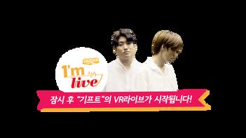 2019년 11월 6일 아리랑TV 1M LIVE