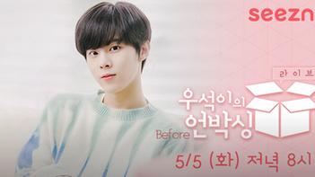 2020년 5월 5일 우석이의 Before 언박싱 라이브