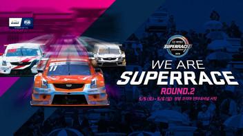 2018년 5월 5일~6일 2018 CJ 대한통운 슈퍼레이스 챔피언십 라운드 2