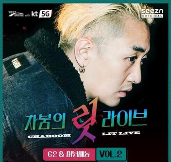 2019년 12월 10일 <차붐의 릿 라이브>Vol.2