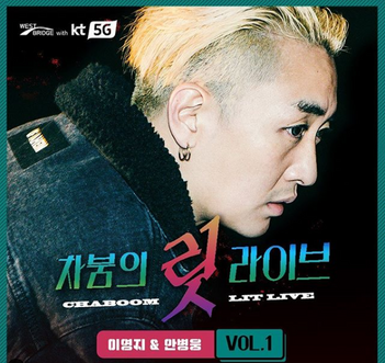 2019년 11월 12일 <차붐의 릿 라이브>Vol.1