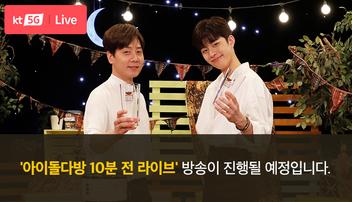 2019년 8월 7일 아이돌다방 10분전 라이브