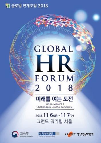 2018년 11월 6일~7일 글로벌인재포럼 2018