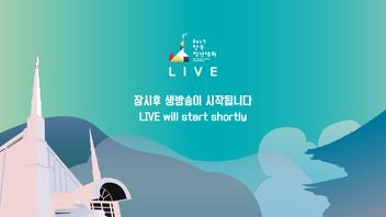 2017년 8월12일~15일 2017한국청년대회