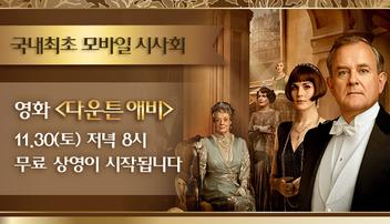 2019년 11월 30일 영화 <다운튼애비> 국내최초 모바일 시사회