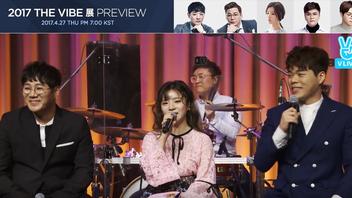 2017년 4월 27일 [V LIVE] 2017 THE VIBE 展 Preview