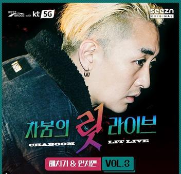 2020년 1월 7일 <차붐의 릿 라이브>Vol.3