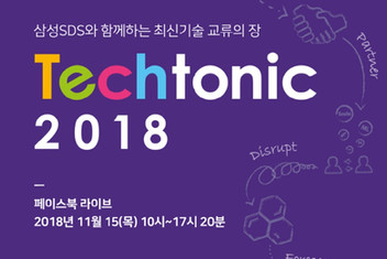 2018년 11월 15일 삼성 SDS Techtonic2018