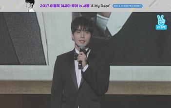 2017년 3월 12일 V LIVE 2017 이동욱 아시아 투어 in 서울 '4 My Dear' (Lee Dong Wook)