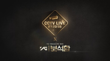 2018년 11월 16일 V LIVE YG보석함 CCTV LIVE_멀티송출