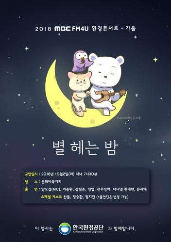 2018년 10월 2일 MBC FM4U 환경콘서트 가을-별헤는밤