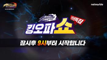 2020년 1월 7일 킹오파쇼 신년특집